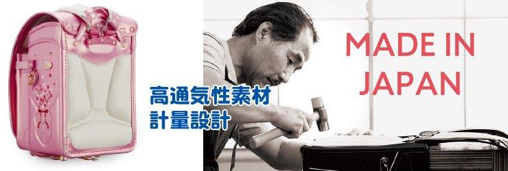 かるすぽ高通気性素材、計量設計、メイドインジャパン