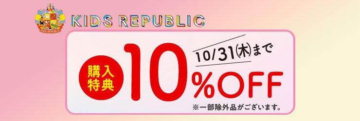 かるすぽオンライン購入10%OFF