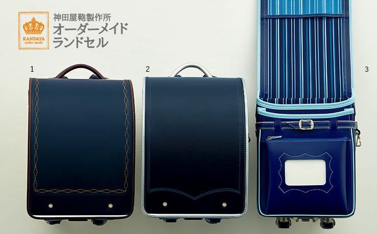 神田屋鞄製作所 オーダーメイドランドセル02