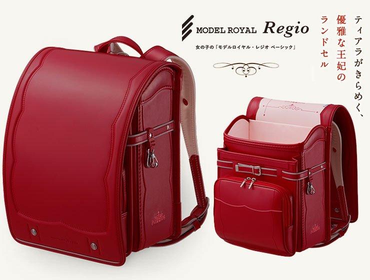 セイバン モデルロイヤル・レジオ ベーシック