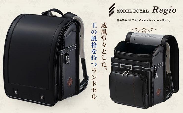 セイバン モデルロイヤル・レジオ・ベーシック